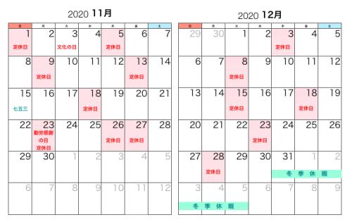 スクリーンショット 2020-10-30 16.27.56