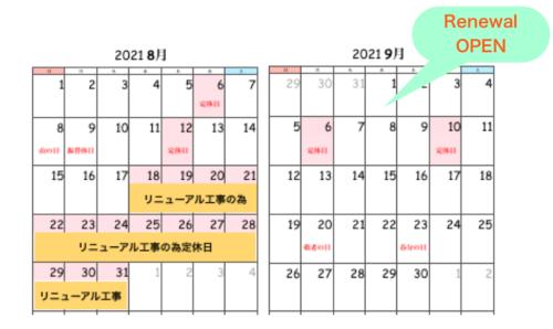 スクリーンショット 2021-06-19 18.01.57